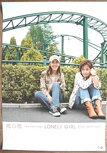 花*花 「LONELY GIRL」 ポスター