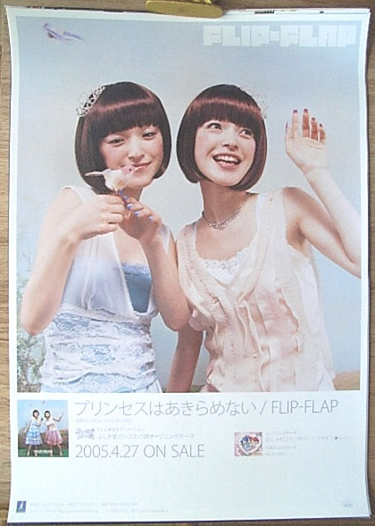 FLIP-FLAP 「プリンセスはあきらめない」 ポスター