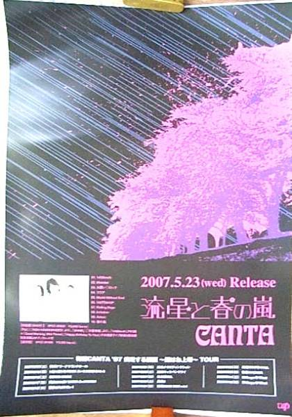 CANTA 「流星と春の嵐」 ポスター