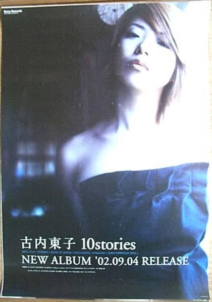 古内東子 「10stories」 ポスター