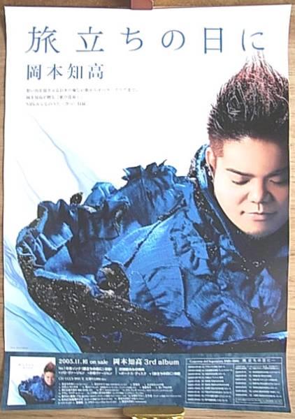 岡本知高 「旅立ちの日に」 ポスター
