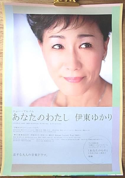 伊東ゆかり 「あなたのわたし」 ポスター