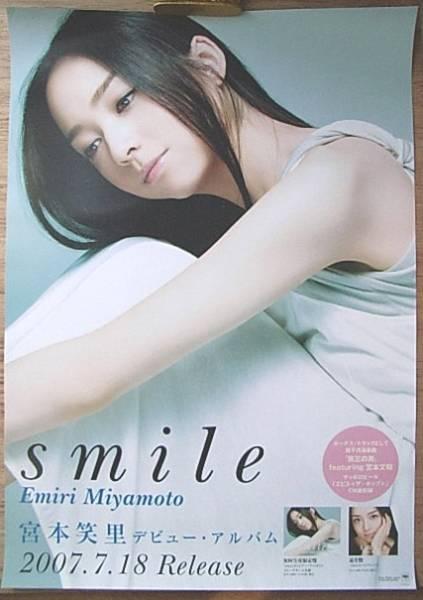 宮本笑里 「smile」 ポスター
