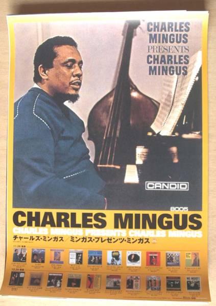 チャールズ・ミンガス 「ミンガス・プレゼンツ・・」 ポスター