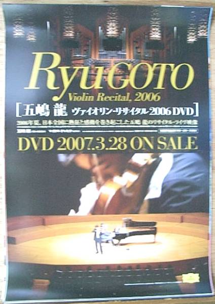 五嶋龍 「ヴァイオリン・リサイタル2006」 ポスター
