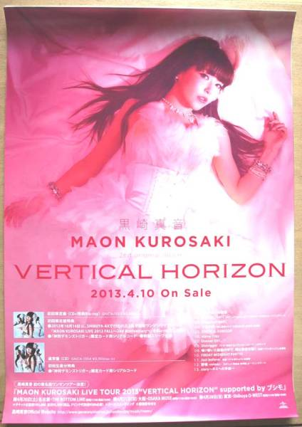 黒崎真音 「VERTICAL HORIZON」 ポスター