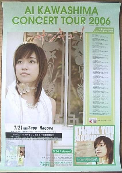 川嶋あい Concert Tour 2006 ポスター