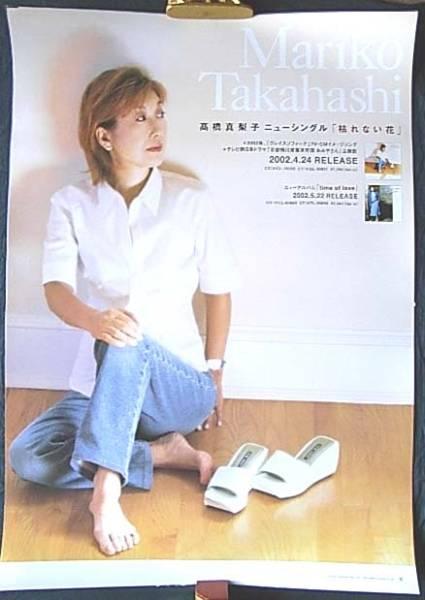 高橋真梨子 「枯れない花」 ポスター