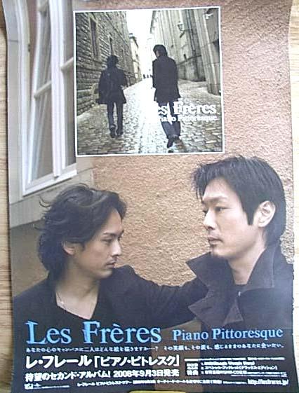 レ・フレール 「ピアノ・ピトレスク」 ポスター
