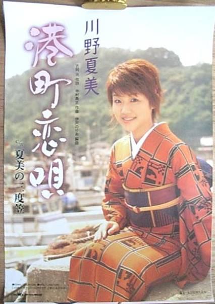 川野夏美 「港町恋唄」 ポスター
