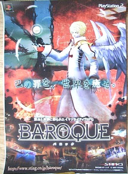 バロック (BAROQUE)ポスター