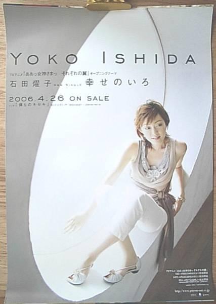 石田燿子 「幸せのいろ」 ポスター