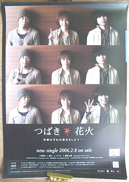 つばき 「花火」 ポスター