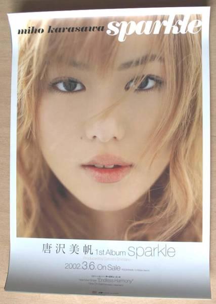唐沢美帆 「sparkle」 両面ポスター
