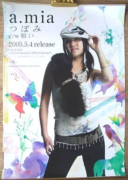 a.mia 「つぼみ」 ポスター