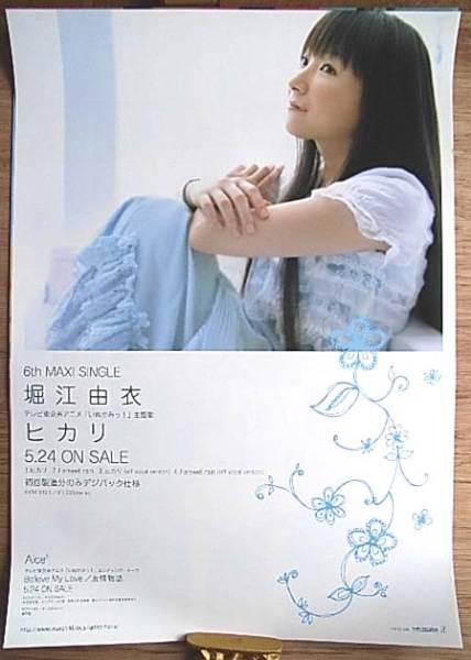 堀江由衣 「ヒカリ」 ポスター