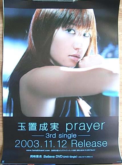玉置成実 「Prayer」 ポスター
