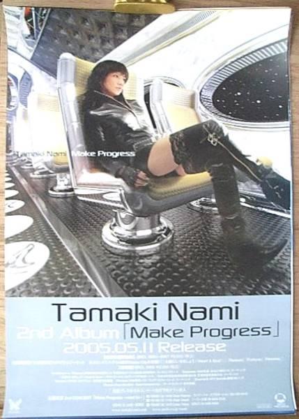 玉置成実 「Make Progress」 ポスター