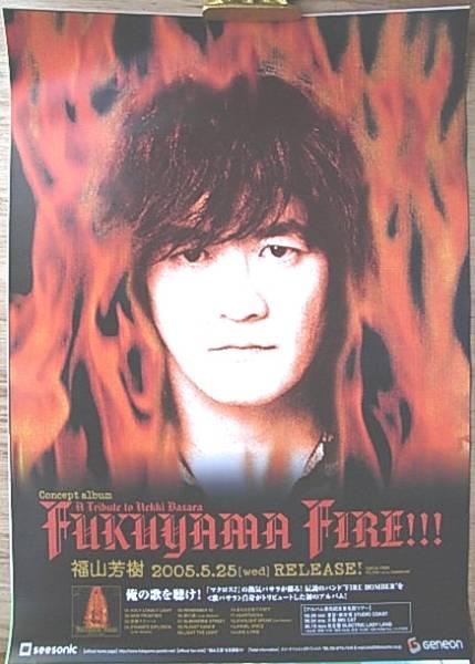 福山芳樹 「FUKUYAMA FIRE!!! -A Trib・・・」 ポスター