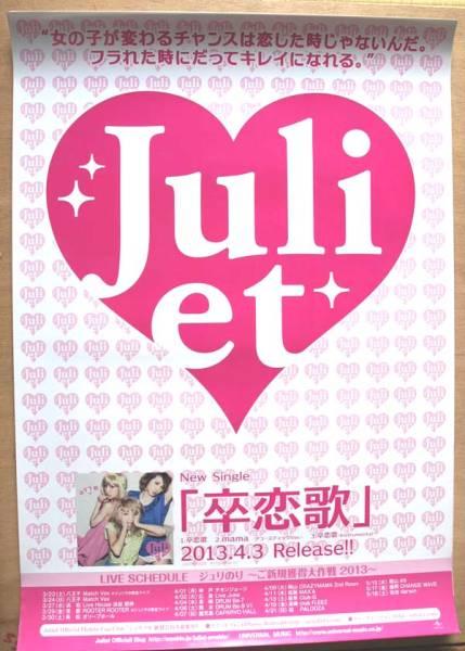Juliet(ジュリエット) 「卒恋歌」 ポスター