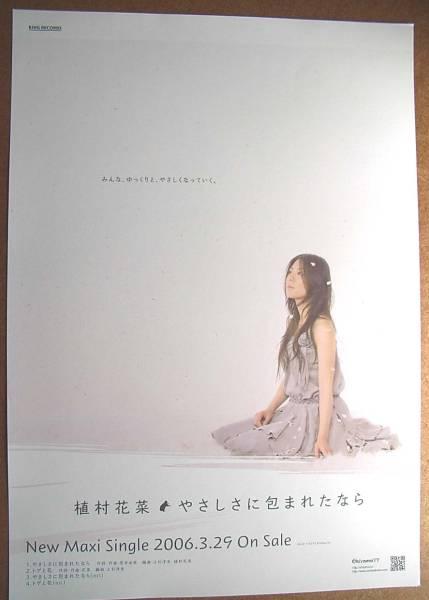 植村花菜 「やさしさに包まれたなら」 ポスター