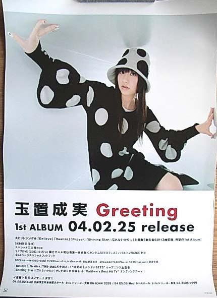 玉置成実 「Greeting」 ポスター