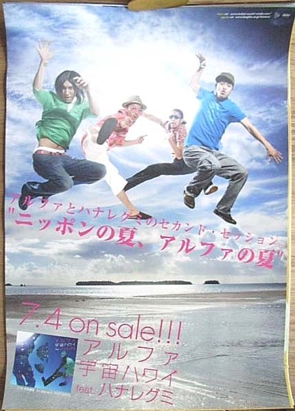 アルファ 「宇宙ハワイ feat.ハナレグミ」 ポスター
