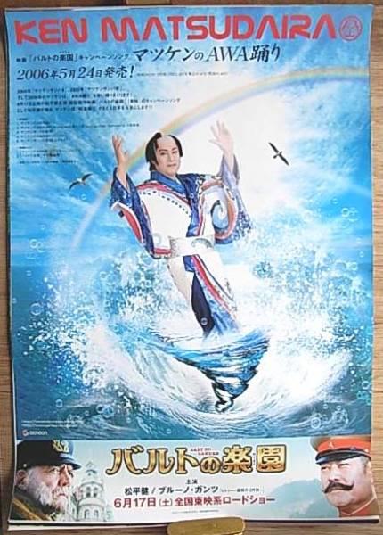 松平健 「マツケンのAWA踊り」「バルトの楽園」 ポスター