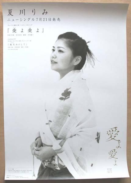 夏川りみ 「愛よ愛よ(かなよかなよ)」 ポスター