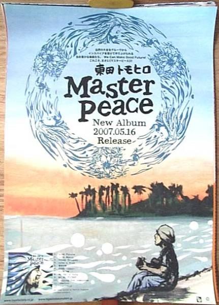 東田トモヒロ 「Master Peace」 ポスター