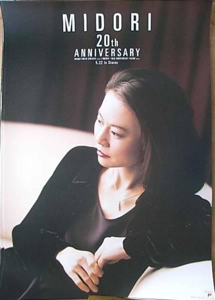 五嶋みどり 「20th Anniversary」 ポスター