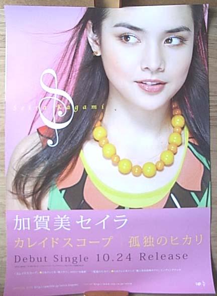 加賀美セイラ「カレイドスコープ/孤独のヒカリ」両面ポスター