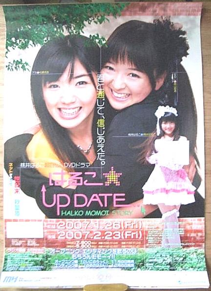 桃井はるこ 「はるこ☆UP DATE」 ポスター