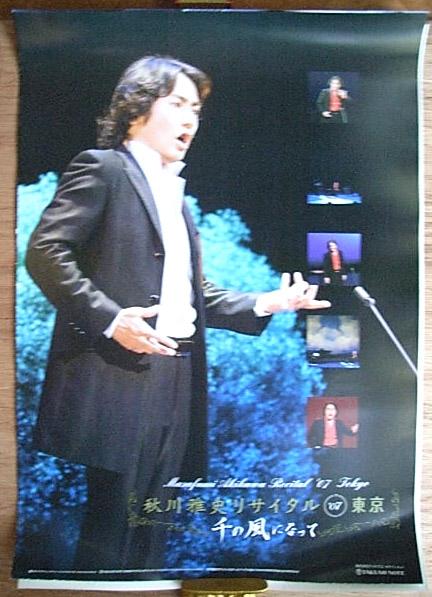 秋川雅史 「秋川雅史リサイタル'07東京 ・・」 ポスター