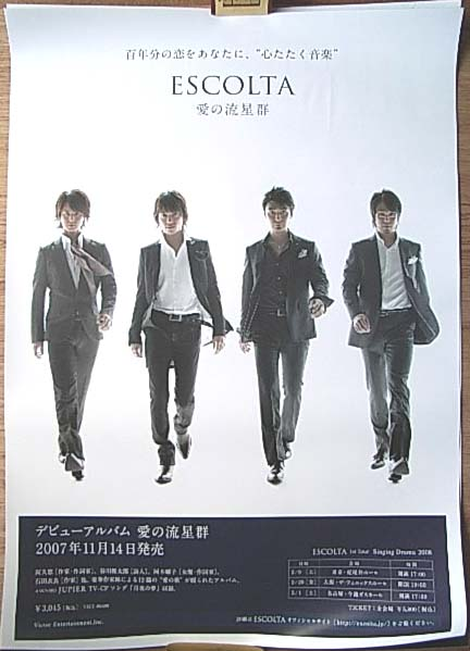 ESCOLTA 「愛の流星群」 ポスター