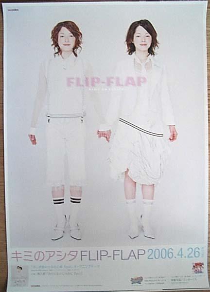 FLIP-FLAP 「キミのアシタ」 ポスター