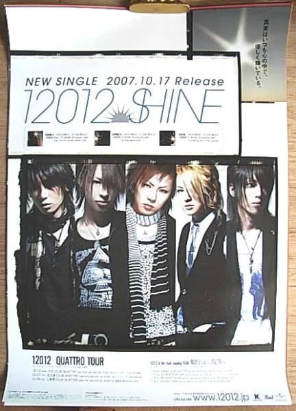 12012 「SHINE」 ポスター