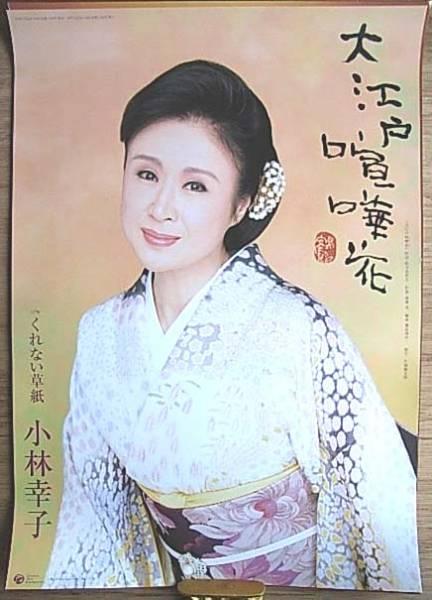 小林幸子 「大江戸喧嘩花」 ポスター