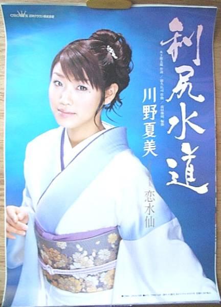 川野夏美 「利尻水道」 ポスター