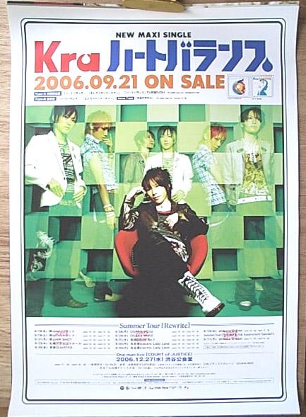 Kra(ケラ) 「ハートバランス」 ポスター