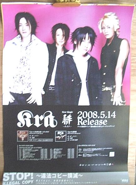 Kra(ケラ) 「絆 -キズナ-」 ポスター