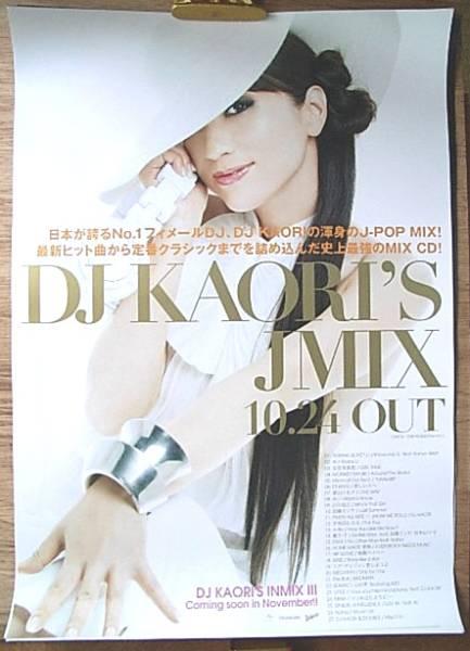 DJ KAORI 「DJ KAORI'S JMIX」 ポスター
