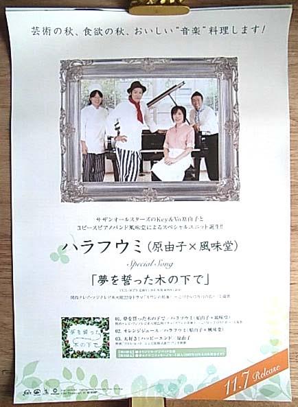 ハラフウミ(原由子×風味堂)「夢を誓った木の下で」ポスター