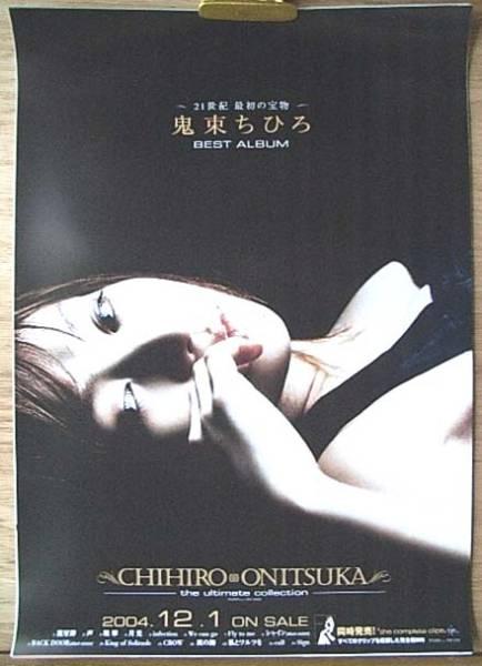 鬼束ちひろ 「the ultimate collection」 ポスター