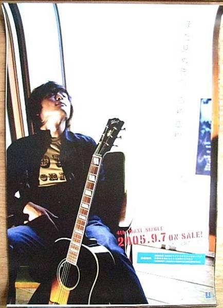 高橋広樹 「まだ見ぬ先へ」 ポスター