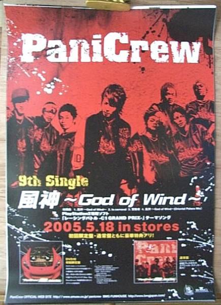 PaniCrew 「風神~God of Wind~」 ポスター
