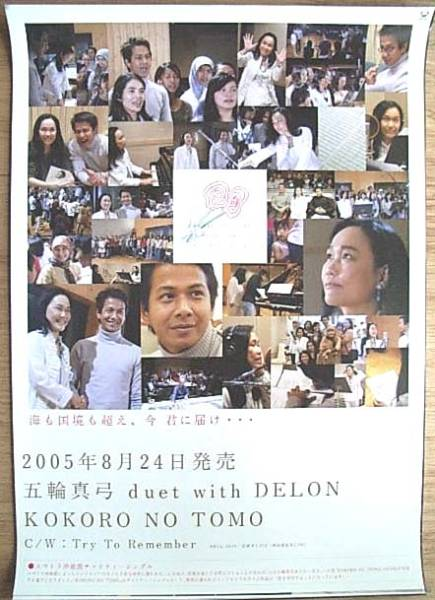五輪真弓 duet with DELON「KOKORO NO TOMO」 ポスター
