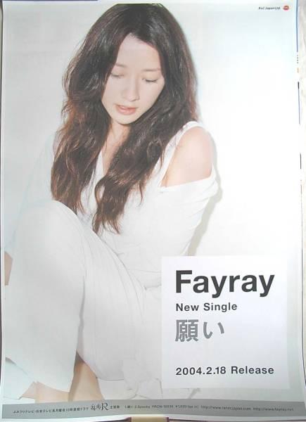 Fayray 「願い」 ポスター