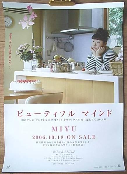 MIYU 「ビューティフル マインド」 ポスター