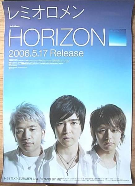 レミオロメン 「HORIZON」 ポスター